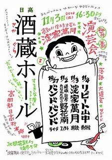 1103酒蔵_640.jpg