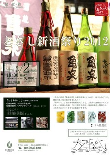 とさし新酒祭り2012.jpg