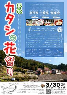 カタシの花祭り カラーちらし 観光協会へ依頼image_R.JPG