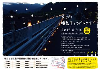ポスター_line.jpg