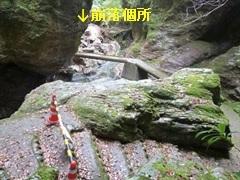 中津渓谷崩落個所.jpg