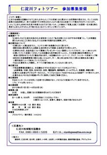 仁淀川フォトツアー参加募集要領.jpg