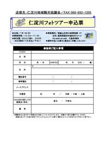 仁淀川フォトツアー申込票.jpg