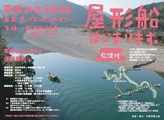 日高村屋形船チラシデータ.jpg
