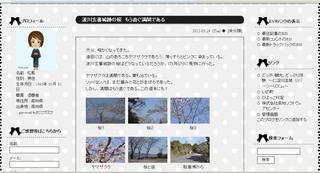 松風さんブログ画像.jpg