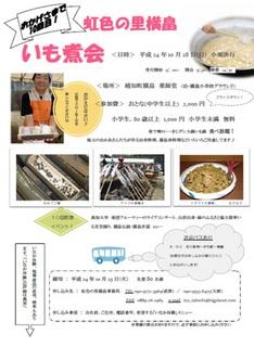 第10回虹色の里横畠いも煮会チラシ.jpg