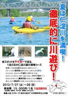 H25夏ツアーチ ラシ表_R.jpg
