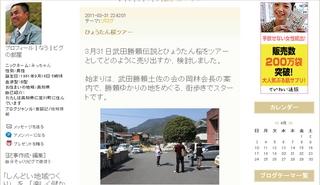 井上さんブログ画像.jpg