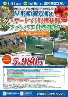2014.04 日高村モニターツアー_page0001_R.jpg