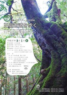 三嶽古道A4チラシ_page0001.jpg