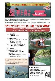 屋形船キャンペーンチラシ.jpg