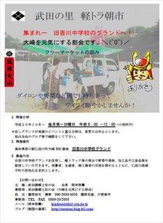 軽トラ市チラシ_R.jpg