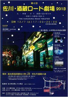 酒蔵ロード劇場2013チラシ_R.jpg